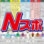 2017年Nスポ絵里嬢(エリザベス女王杯)確定版!!